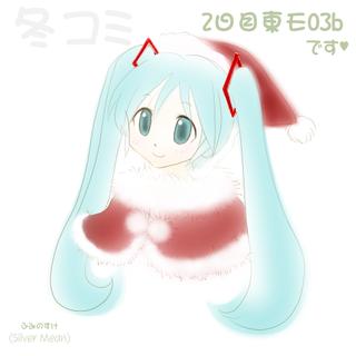 Mikusanta2_2